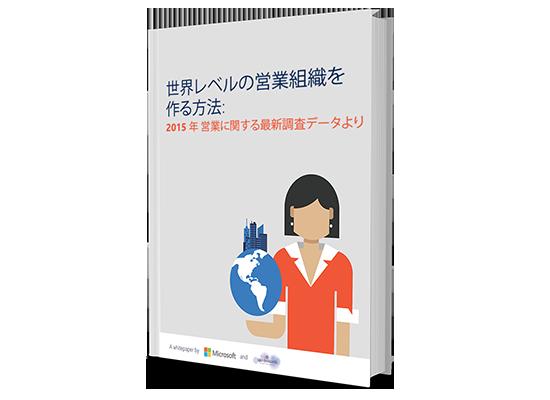 ホワイト ペーパー イメージ: 世界レベルの営業組織を作る方法