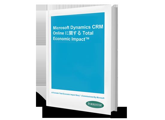 ホワイト ペーパー イメージ: CRM をクラウド移行した場合の投資対効果レポート
