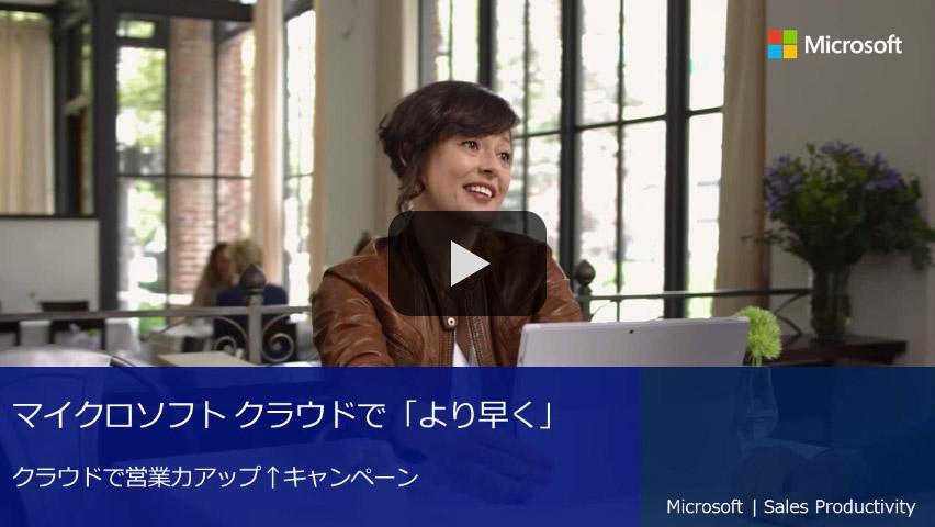マイクロソフト クラウドで営業活動を「より早く」