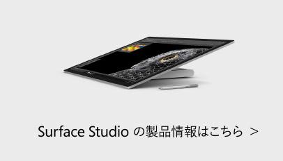 Surface Studio の製品情報はこちら >