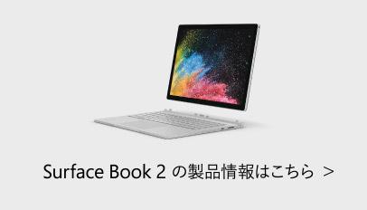 Surface Book 2 の製品情報はこちら >
