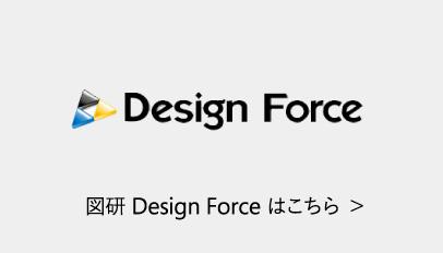 図研 Design Force はこちら >