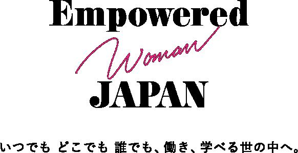 Empowered Woman JAPAN いつでも どこでも 誰でも、働き、学べる世の中へ。