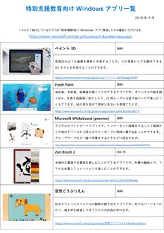 特別支援教育向け Windows ストア アプリ一覧 イメージ画像