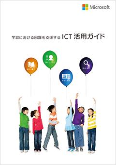 学習における困難を支援する ICT 活用ガイド イメージ画像