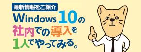 Windows 10 の社内での導入を 1 人でやってみる。