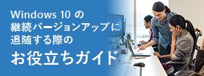 Windows 10 の継続バージョンアップに追随する際のお役立ちガイド