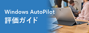 Windows AutoPilot 評価ガイド