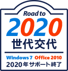ROAD TO 2020 世代交代
