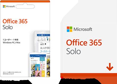 Office 365 Solo [1 年版] [POSAカード版] [ダウンロード版]