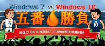 Windows 7 vs Windows 10 徹底比較最強の OS の称号は?