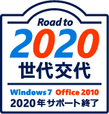 Road to 2020 世代交代 Windows 7 office 2010 2020 年サポート終了