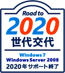 [Road to 2020 世代交代] Windows 7、Windows Server 2008 2020 年 サポート終了