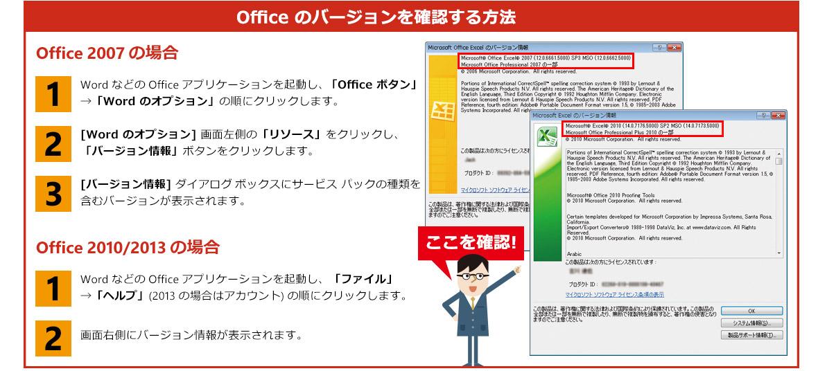 Office のバージョンを確認する方法