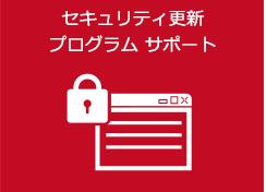 セキュリティ更新プログラム サポート