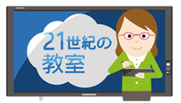 21 世紀の教室