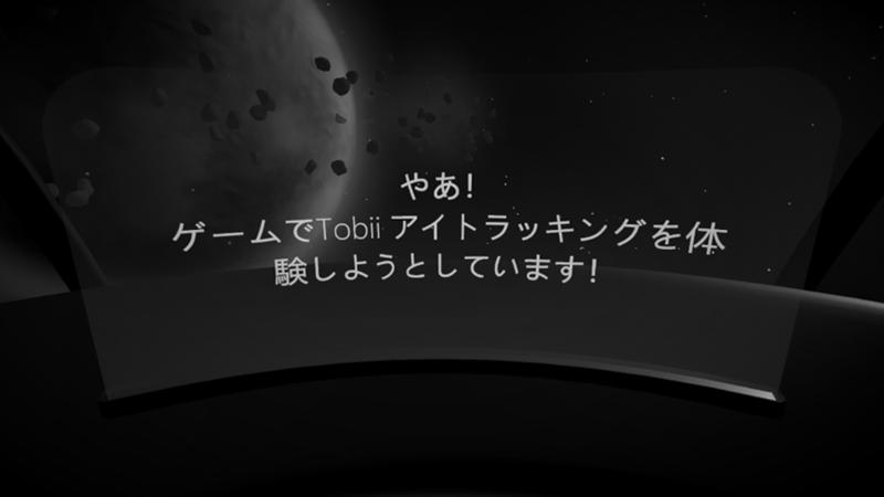 Tobii キャプチャ画像: やぁ! ゲームで Tobii アイトラッキングを体験しようとしています!