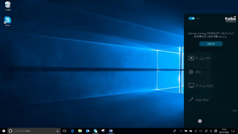 デスクトップ画面 キャプチャ画像: 画面右側に Tobii Eye Tracker の開始ボタンが表示されている