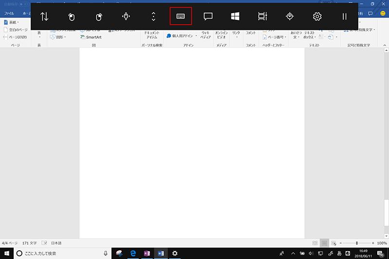 Word キャプチャ画像: キーボードのアイコンを選択