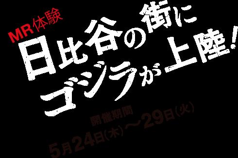 MR体験 日比谷の街にゴジラが上陸! 開催期間 2018 年 5 月 24 日 (木) 〜 5 月 29 日 (火)