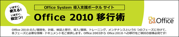 Office System 導入支援ポータルサイト Office 2010 移行術