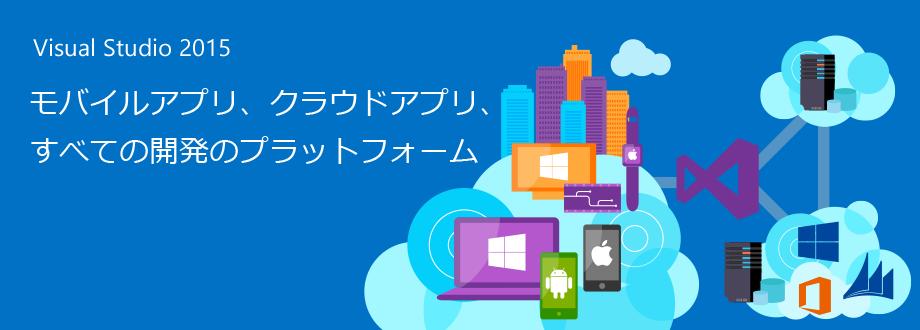 Visual Studio 2015 モバイルアプリ、クラウドアプリ、すべての開発のプラットフォーム