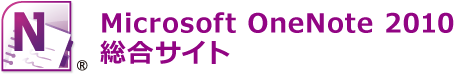 Microsoft OneNote 2010 総合サイト
