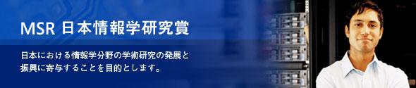 MSR 日本情報学研究賞 日本における情報学分野の学術研究の発展と振興に寄与することを目的とします。