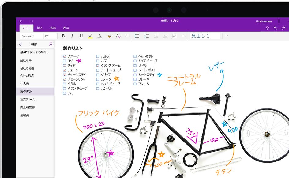 OneNote のページに自転車のパーツのリストが表示されており、手書きの注釈が書き込まれています。