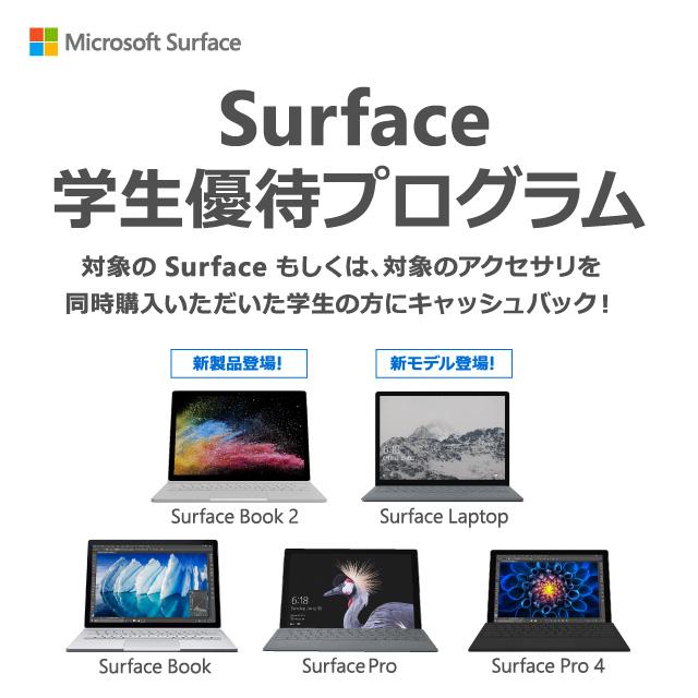 Surface 学生優待プログラム 期間中に、対象製品をご購入いただいた学生の方にキャッシュバック!