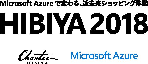 Microsoft Azure で変わる、近未来ショッピング体験 HIBIYA 2018 Chanter HIBIYA Azure