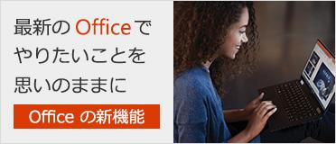 最新の Office でやりたいことを思いのまま Office の新機能
