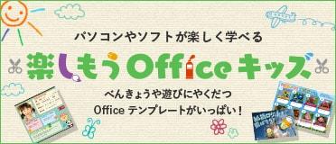 パソコンやソフトが楽しく学べる 楽しもう Office キッズ べんきょうや遊びにやくだつ Office テンプレートがいっぱい!