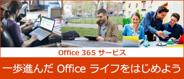 Office 365 サービス 一歩進んだ Office ライフをはじめよう