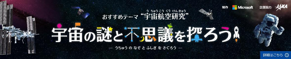"""おすすめテーマ """"宇宙航空研究"""" 宇宙の謎と不思議を探ろう! 制作 Microsoft / 企画協力 JAXA 詳しくはこちら"""