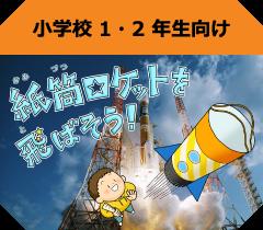 小学校 1 ・ 2 年生向け 紙筒ロケットを飛ばそう!