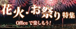 花火・お祭り特集 office で楽しもう!
