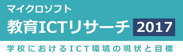 マイクロソフト教育 ICT リサーチ 2017 学校における ICT 環境の現状と目標