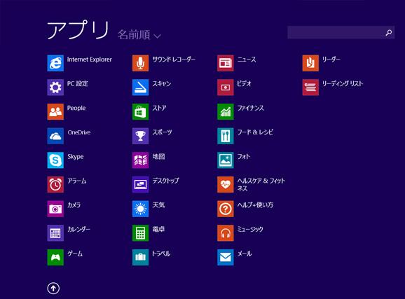 画面イメージ: すべてのアプリの画面