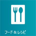 画面イメージ: フード・レシピのアイコン