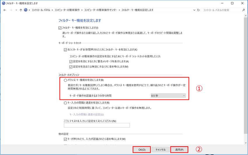 Windows のフィルター キー機能 ...