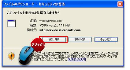 Outlook Express のデータを Windows Live メールにアップグレードする方法 2