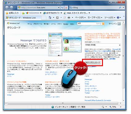 Windows 7 に Windows Live メールをインストールする方法 2