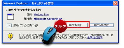 Outlook Express のデータを Windows Live メールにアップグレードする方法 3