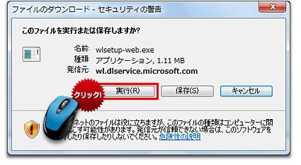 Windows 7 に Windows Live メールをインストールする方法 3