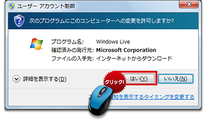 Windows 7 に Windows Live メールをインストールする方法 4