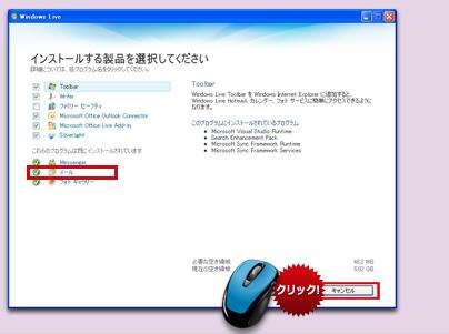 Windows Live メールをすでにインストール済みの場合