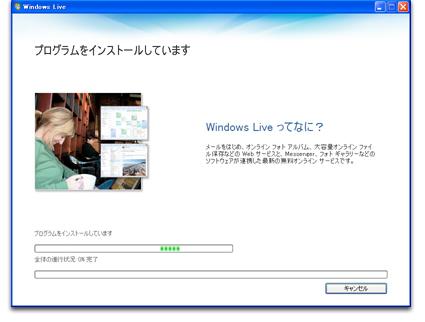 Outlook Express のデータを Windows Live メールにアップグレードする方法 5