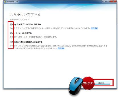 Windows 7 に Windows Live メールをインストールする方法 7