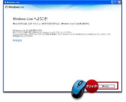 Outlook Express のデータを Windows Live メールにアップグレードする方法 7